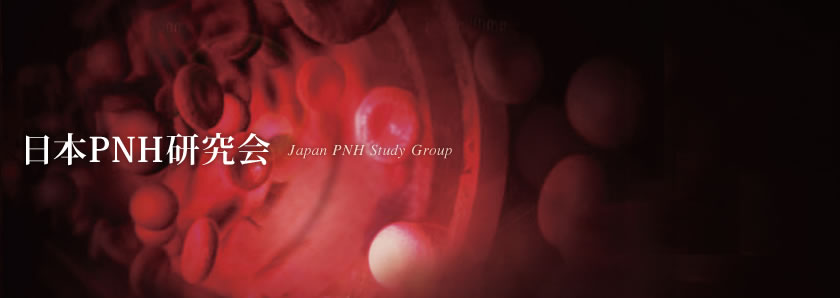 日本PNH研究会 Japan PNH Study Group